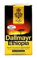 Кофе моносорт молотый Dallmayr Ethiopia 500г