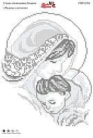Мадонна с младенцем. СВР - 4304  (А4)