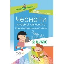 Чесноти класної спільноти 2 клас Сучасні форми виховної роботи НУШ Оніщенко І.
