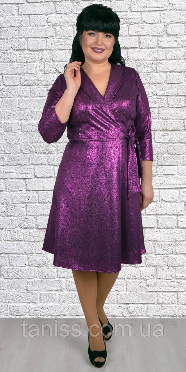 Женское,нарядное платье на запах, ткань креп фойл., размеры 50-56, (1923)фиолет,сукня