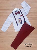 Модный костюм с рубашкой для мальчика1-4 лет.Турция .Оптом