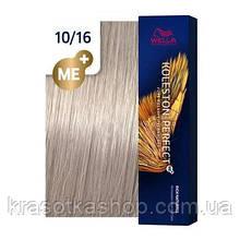 Фарба для волосся Wella Professionals KOLESTON Perfect. НОМЕР КОЛЬОРУ УТОЧНЮЙТЕ У МЕНЕДЖЕРА!
