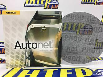 Круг шлифовальный Mirka СЕТКА Autonet (Автонет) 150 мм Р800