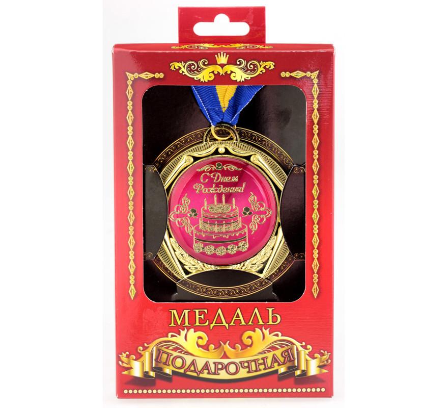 Медаль подарок С Днем рождения