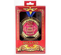 Медаль подарок на День рождения