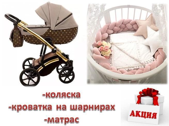 СУПЕР СКИДКА! - 1200 грн Набор для новорожденного  Коляска Tako \ Junama +  Овальная кроватка
