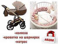 СУПЕР СКИДКА! - 1600 грн Набор для новорожденного  Коляска Tako \ Junama +  Овальная \ круглая кроватка