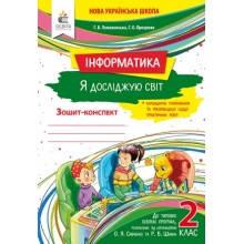 Я досліджую світ Інформатика Робочий зошит 2 клас НУШ Ломаковська Г., Проценко Г.