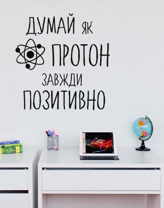 """Наклейка на стіну """"Протон"""""""
