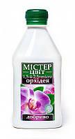 Добриво для кімнатних рослин Містер Цвiт Орхідея 300 мл