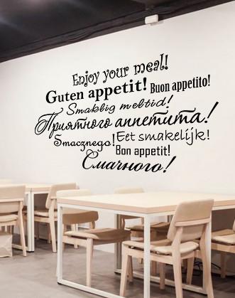 """Оформлення стіни в шкільній їдальні: наклейка """"Смачного!"""""""