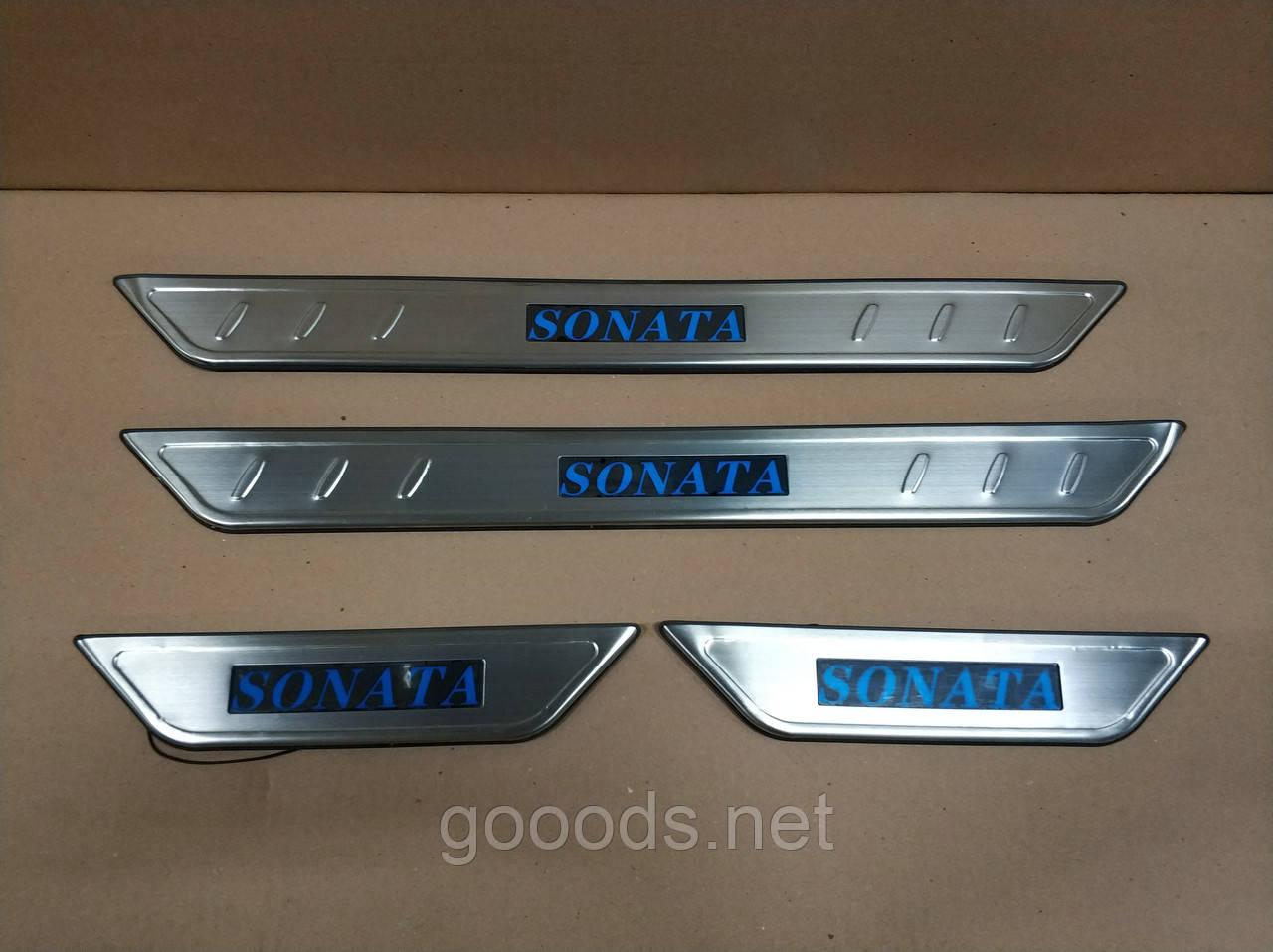 Накладки на пороги с подсветкой Hyundai Sonata (09-14)
