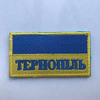 Прапорець Тернопіль синьо-жовтий  8*5 лип