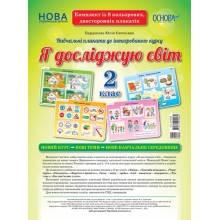Я досліджую світ Комплект плакатів 2 клас НУШ Бардакова Ю.