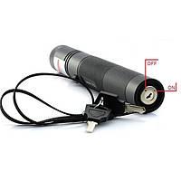 Лазерная указка на аккумуляторе с ключом и защитой от детей   Зеленый лазер для презентаций SD-303