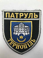 Нашивка Патруль Тернопіль лип
