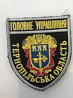 Нашивка Головне управління Тернопіль лип