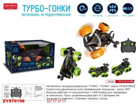 "Машинка-перевертыш ""Турбо гонки"", на р/у, 2 цвета, ZYB-B3205"
