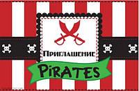 """Серия """"Пираты"""" Пригласительный 20 шт"""