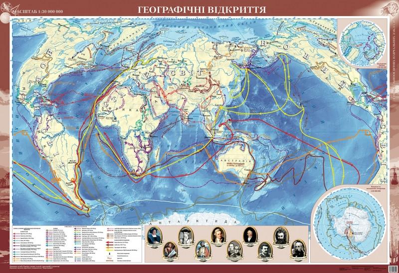 Географічні відкриття (на картоні на планках)