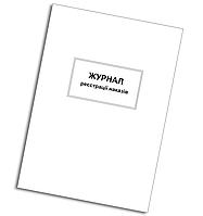 Журнал регистрации приказов А4