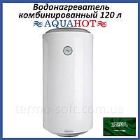 Бойлер 120 литров Aquahot AQHEWHV120EXL25 левый. Комбинированный накопительный водонагреватель