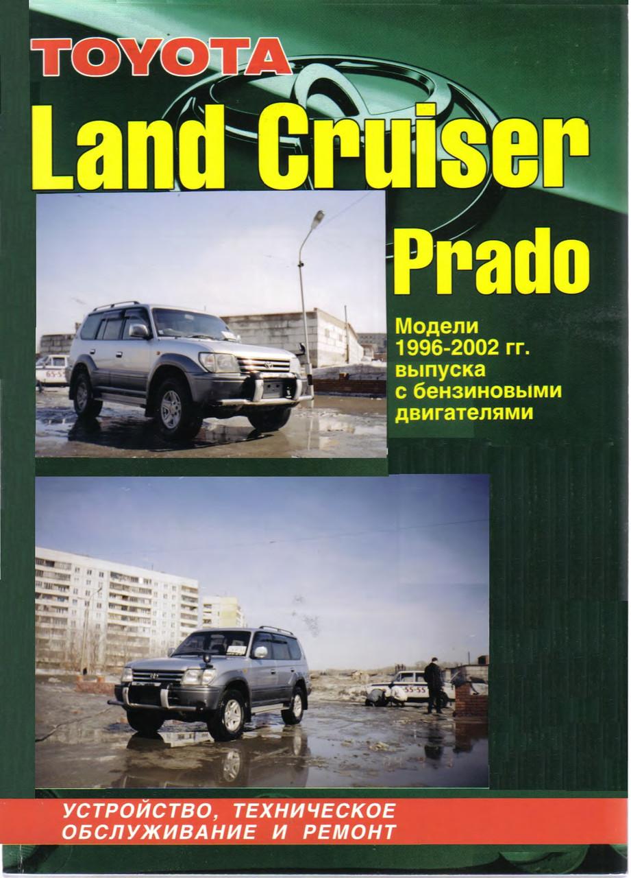 Toyota Land Cruiser Prado 90 1996-02 с бенз. 3RZ-FE(2,7), 5VZ-FE(3,4)