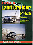 Toyota Land Cruiser Prado 90 1996-02 с бенз. 3RZ-FE(2,7), 5VZ-FE(3,4)