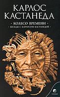 Сочинения в 6 томах. Том 6. Колесо времени. Беседы с Карлосом Кастанедой