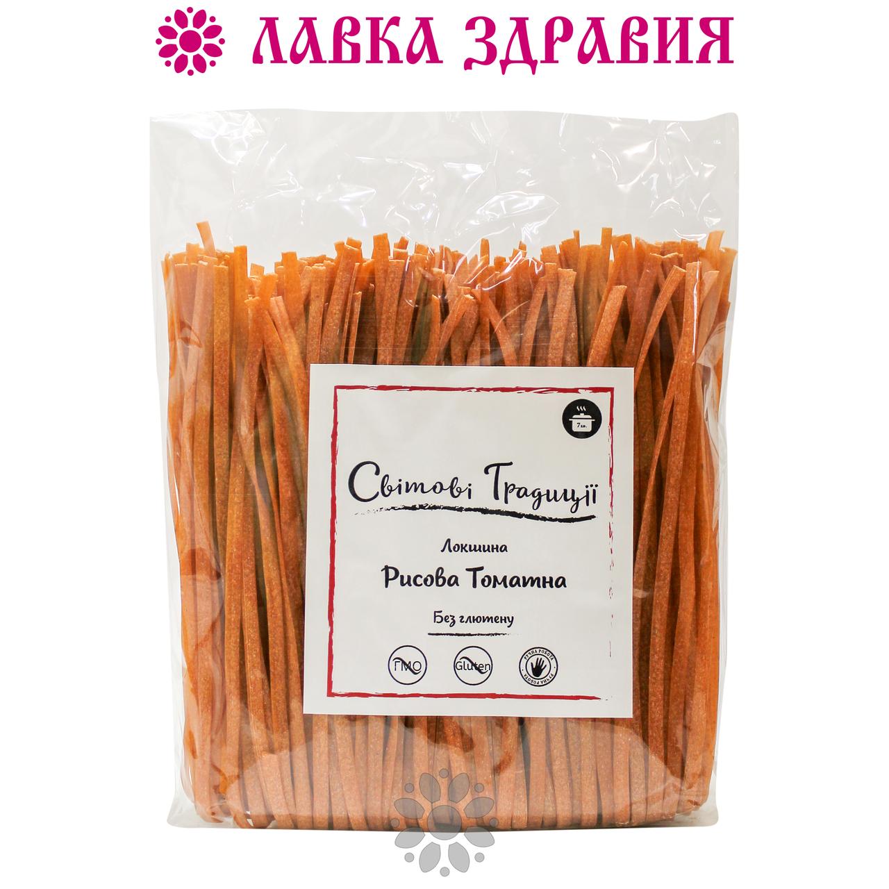 """Локшина рисова томатна (без глютену) """"Світові традиції"""" 300 г"""