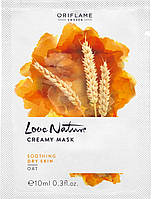 32634 Oriflame. Питательная маска для лица «Овес» Oriflame Love Nature, 10 мл. Орифлейм  32634