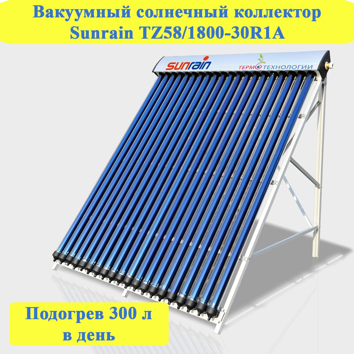 Всесезонный солнечный коллектор, вакуумный Sunrain до 300 л.
