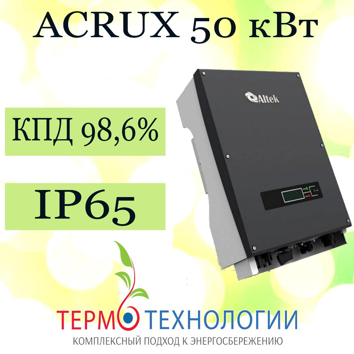 Солнечный инвертор сетевой ACRUX 50 кВт, 3Ф