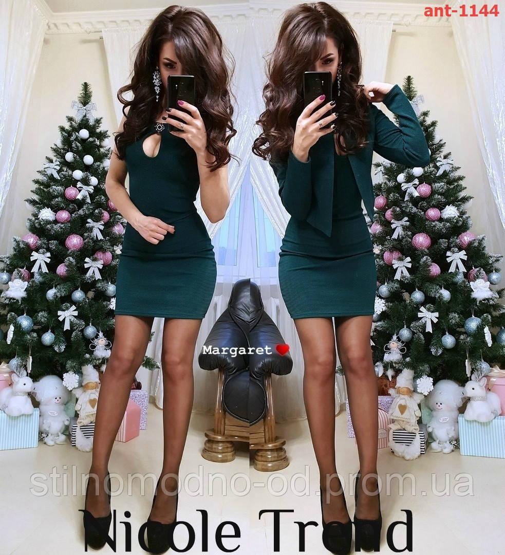 Жіночий костюм сукня+піджак