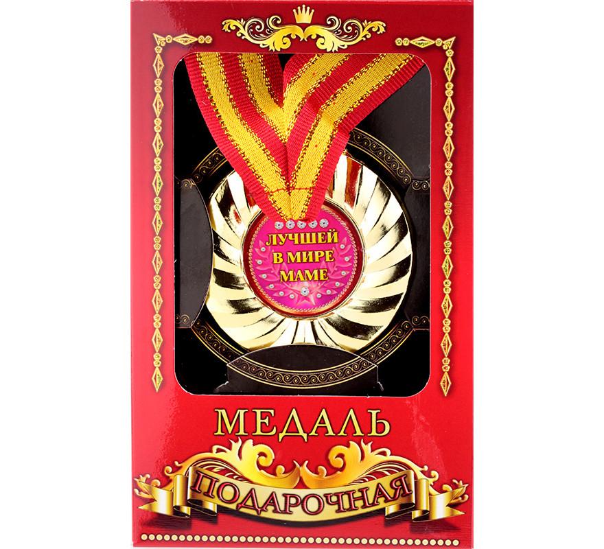 Медаль подарунок Мамі на День матері