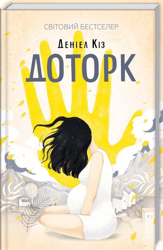 Доторк. Автор Деніел Кіз