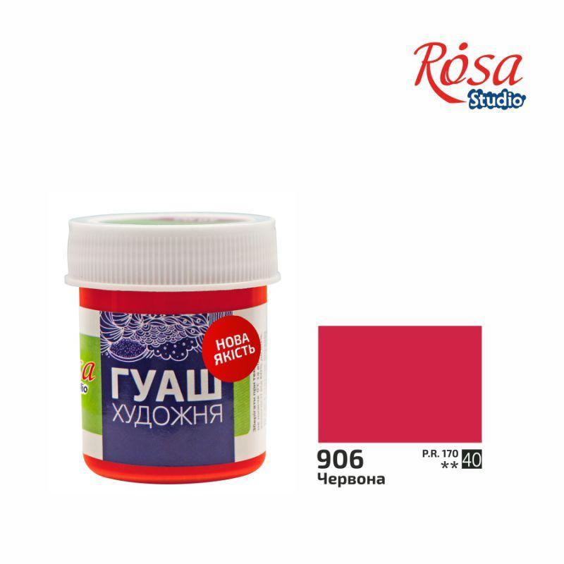 Краска гуашевая, Красная, 40 мл, ROSA Studio