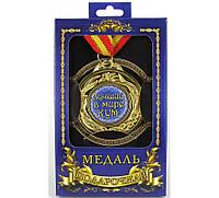 Оригинальный подарок Медаль Куму