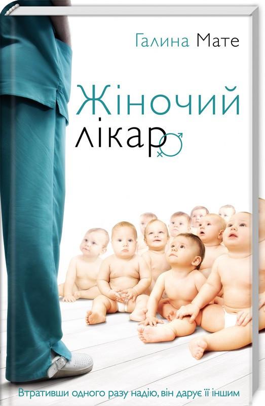 Жіночий лікар. Автор Галина Мате