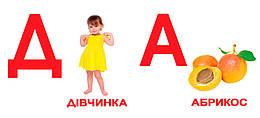 """Большие карточки с фактами /рус.-укр./ """"Алфавит"""" 34шт."""