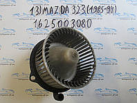 Вентилятор печки Mazda 323 №13 1625003080