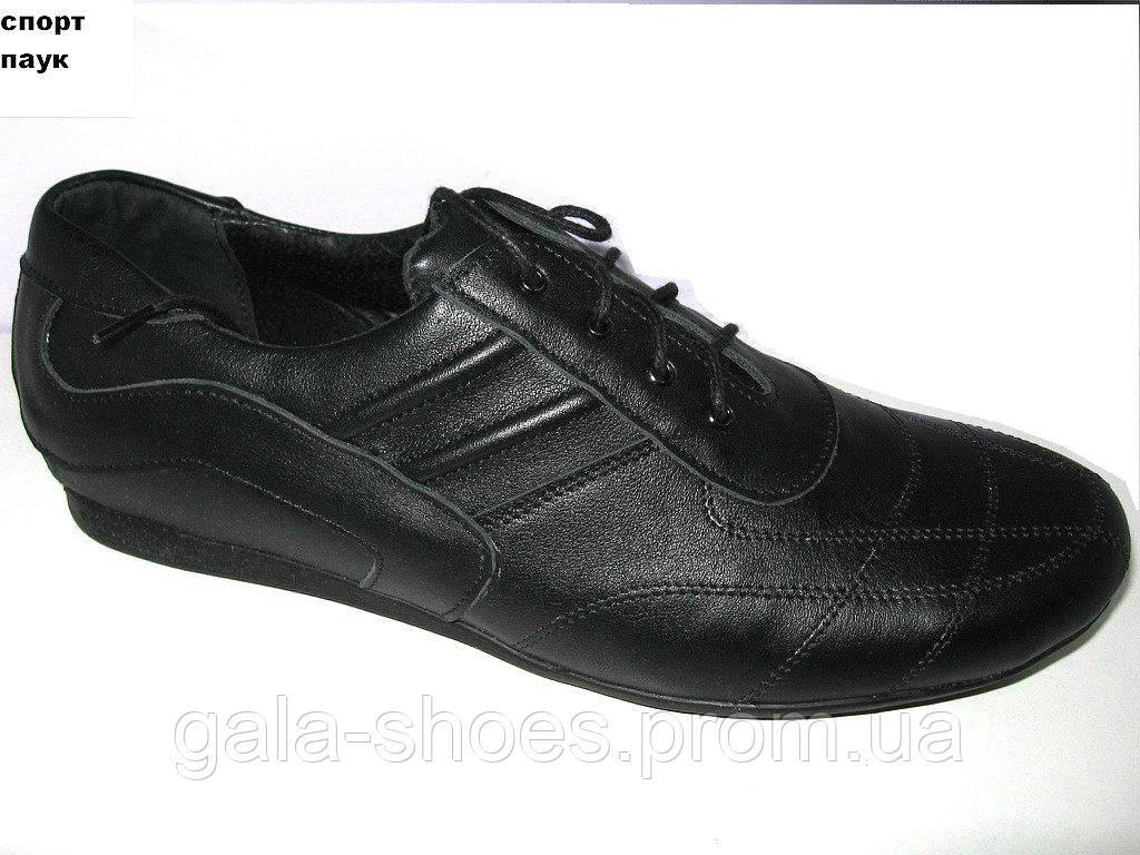 48166345 Кроссовки мужские кожаные спорт.паук: продажа, цена в Днепре ...