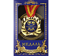 Медаль подарок на День рождения Дяде