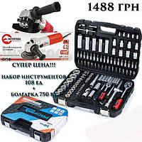 СУПЕР ЦЕНА!1488 грн.Набор инструментов 108 ед. PROFLINE 61085+болгарка 750 ВТ  Intertool DT-0263
