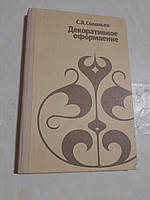 Декоративное оформление С.Соловьев
