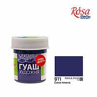 Краска гуашевая, Синяя темная, 40 мл, ROSA Studio
