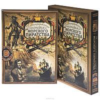 Иллюстрированная история морского пиратства Грищенков Р