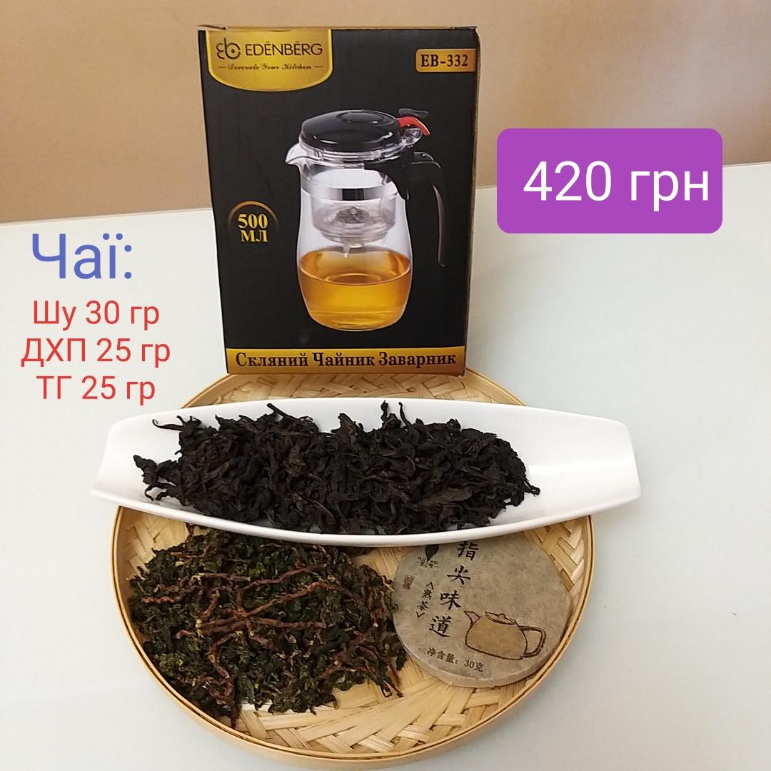Набор Заварник и чай