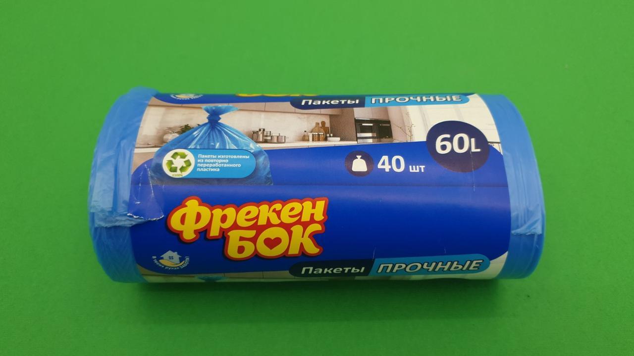 Пакеты для мусора Фрекен Бок синие - 60л, HD, 40шт/рул