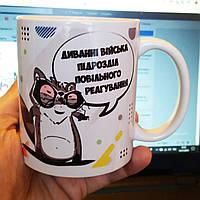 """Чашка-прикол """"Диванні війська"""" Печать на чашках, кружках. Нанесение логотипа на чашку"""